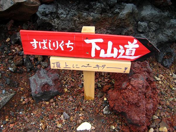 Ob poti na Fuji